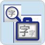 文字基盤管理ソフトウェア パーフェクト字テンV6