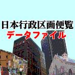 日本行政区画便覧データファイル