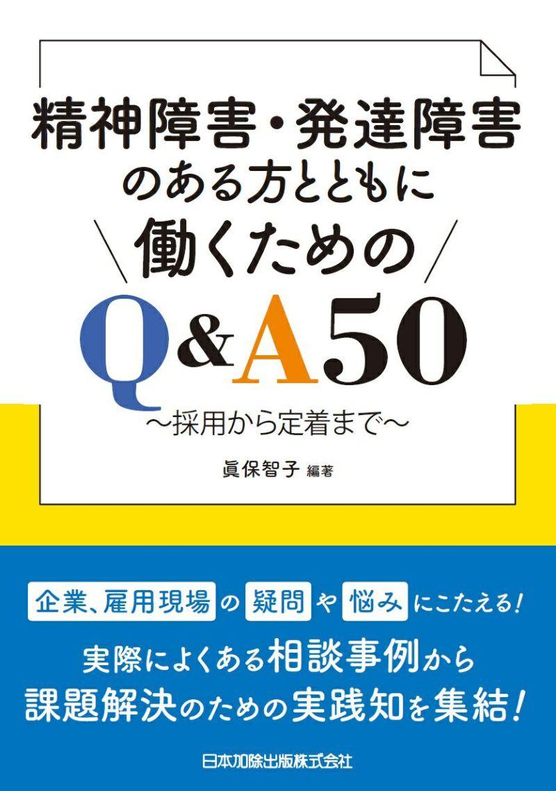精神障害・発達障害のある方とともに働くためのQ&A50 | 日本加除出版